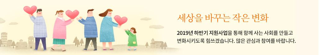 2019 하반기 지원사업 공모