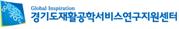 경기도재활공학서비스연구지원센터 로고