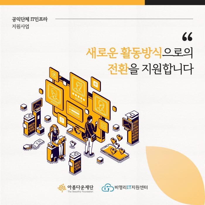 공익단체 IT인프라 지원사업