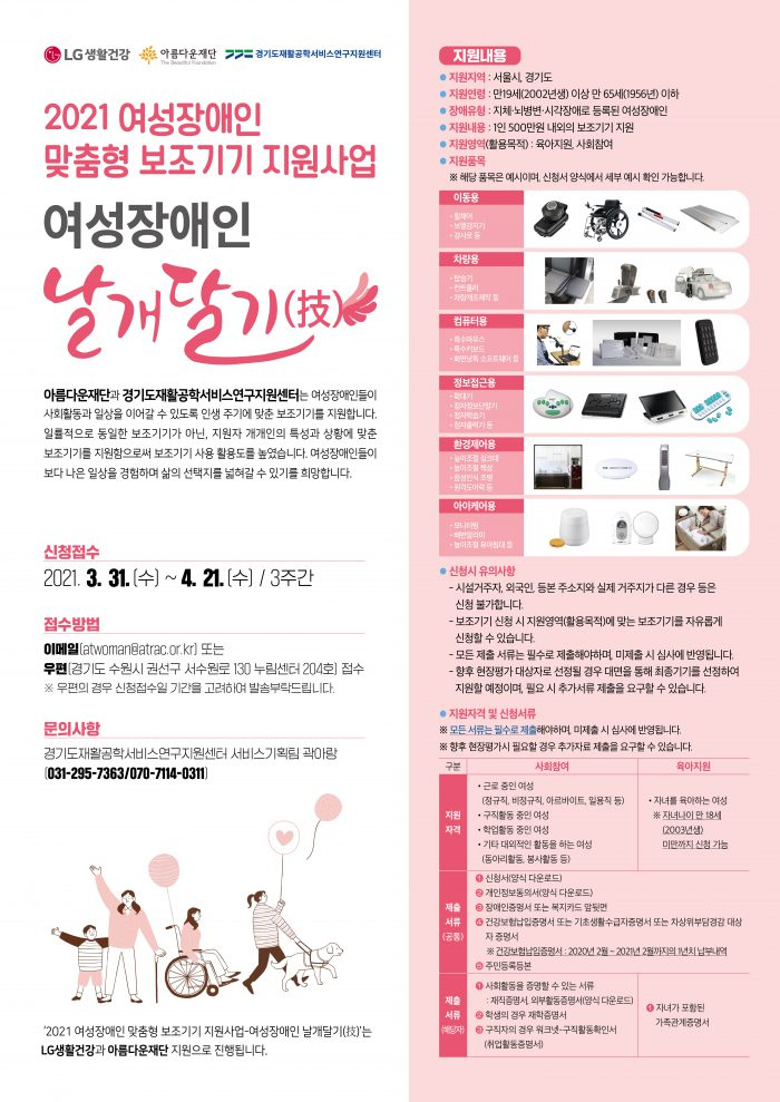 2021 여성장애인맞춤형보조기기지원사업포스터